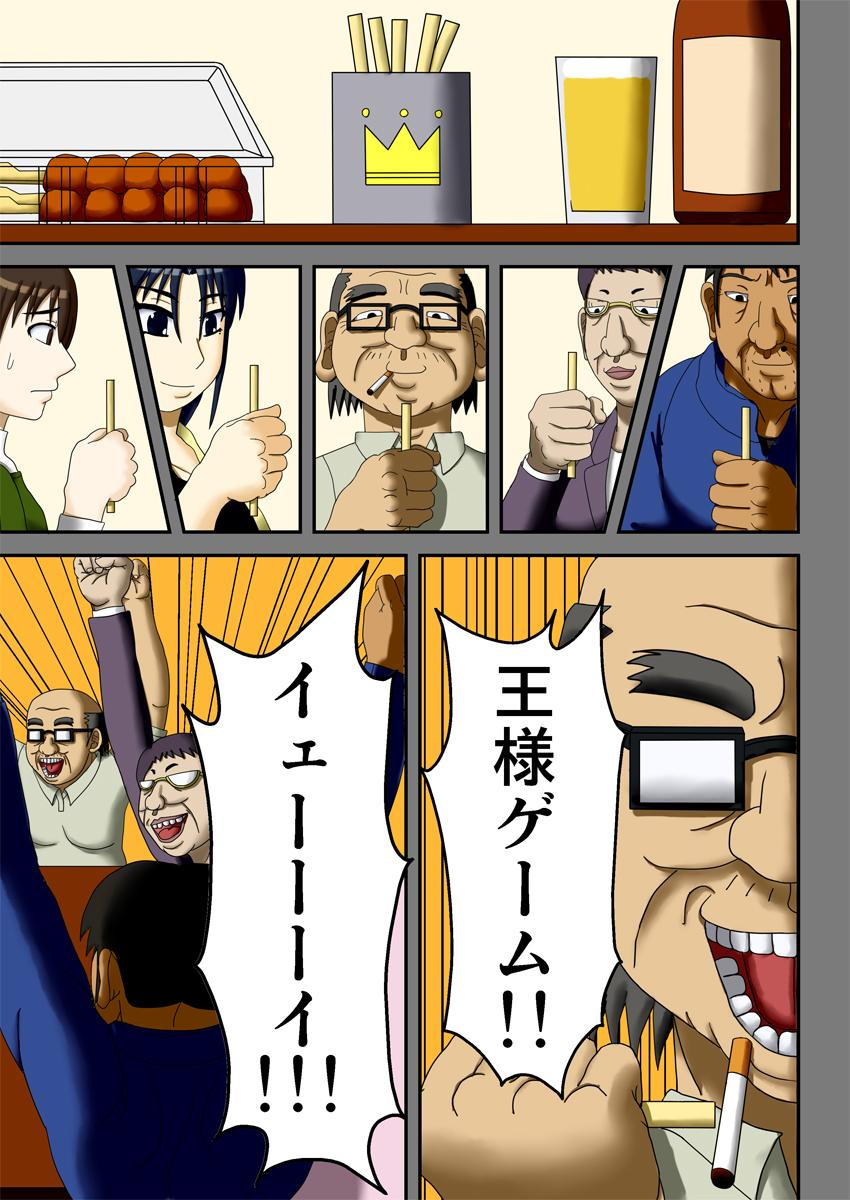 Ousama Game 5