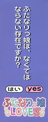 Futanarikko LOVE 3 3