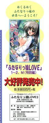 Futanarikko LOVE 3 4