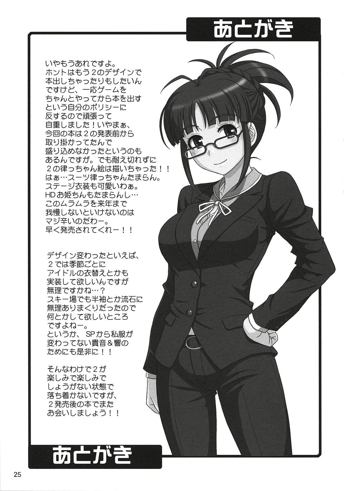 Harapeko Princess 23