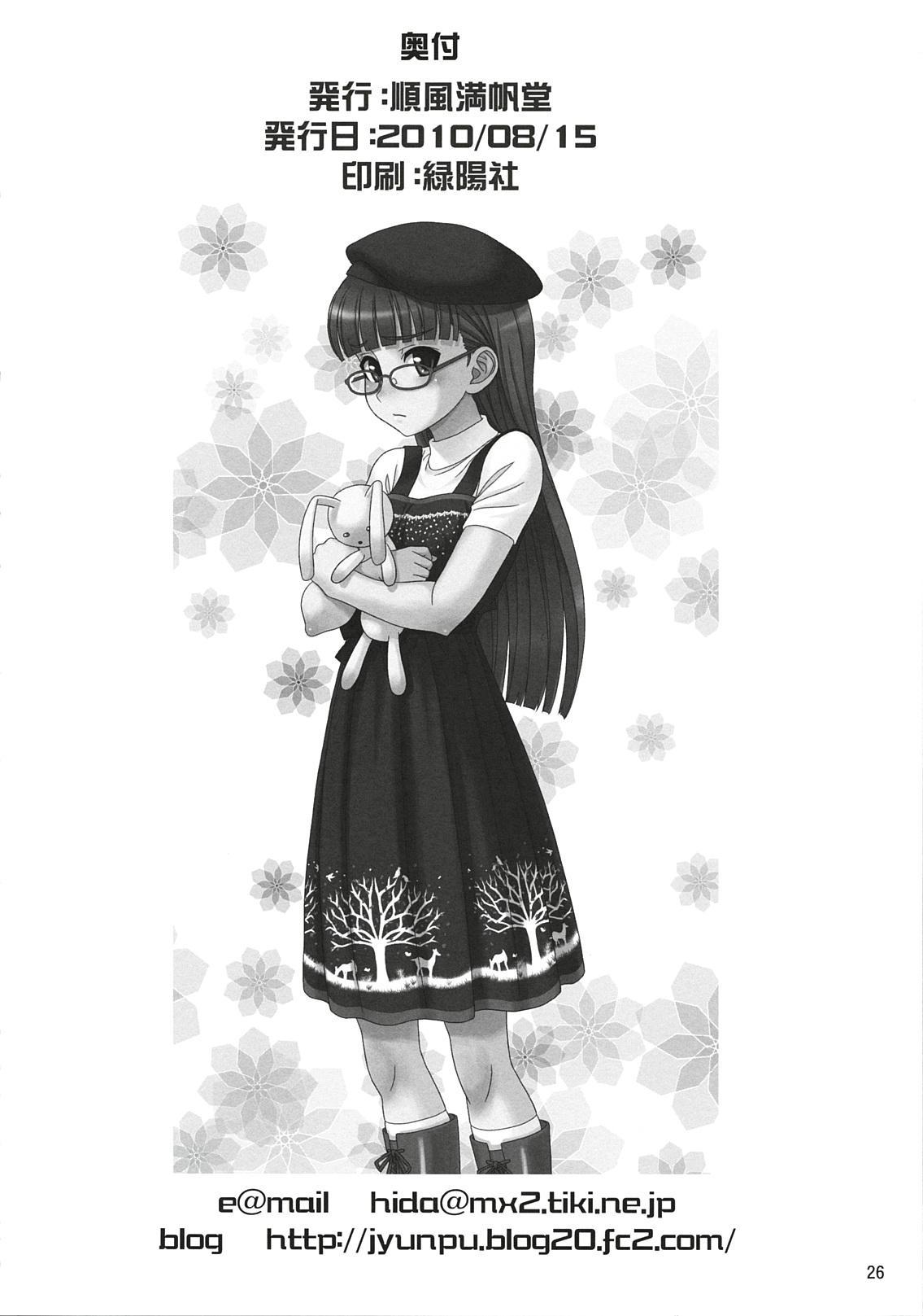 Harapeko Princess 24