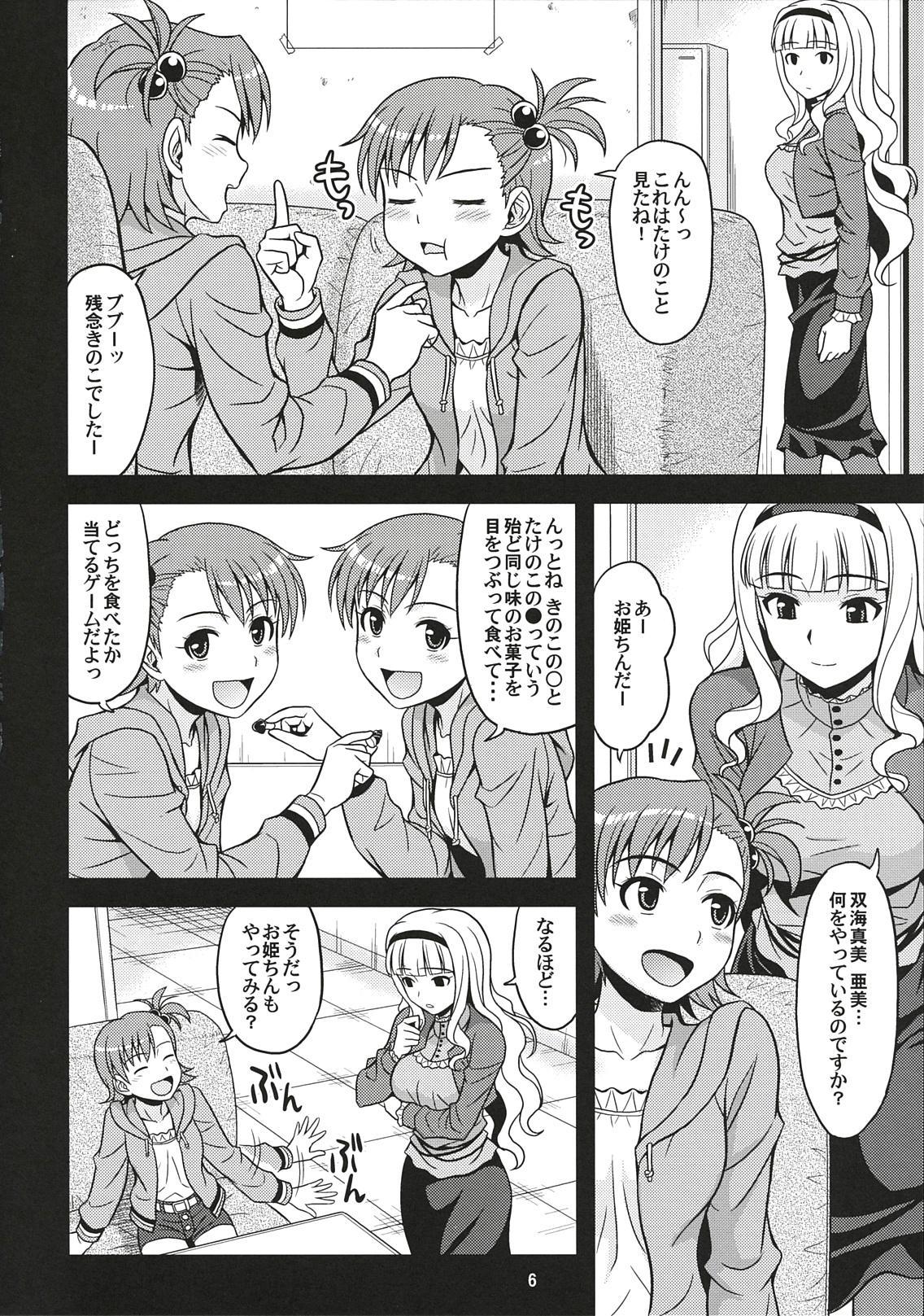 Harapeko Princess 4