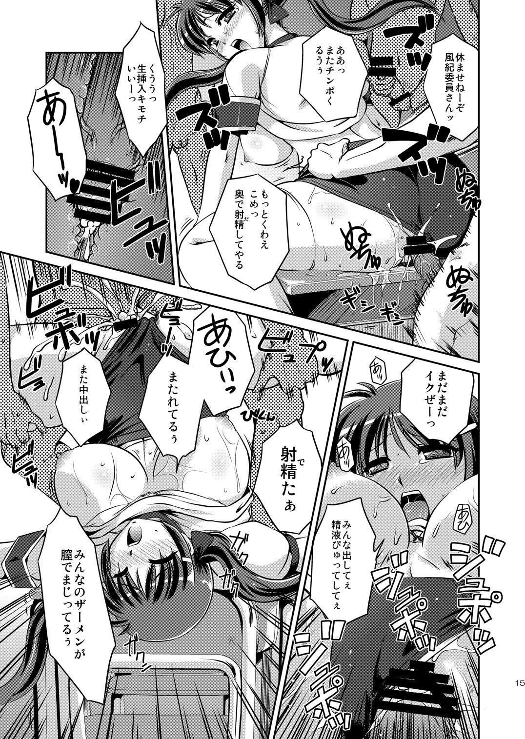 Seiyoku Shukusei Iinkai ~ Kiyomi no Baai 13