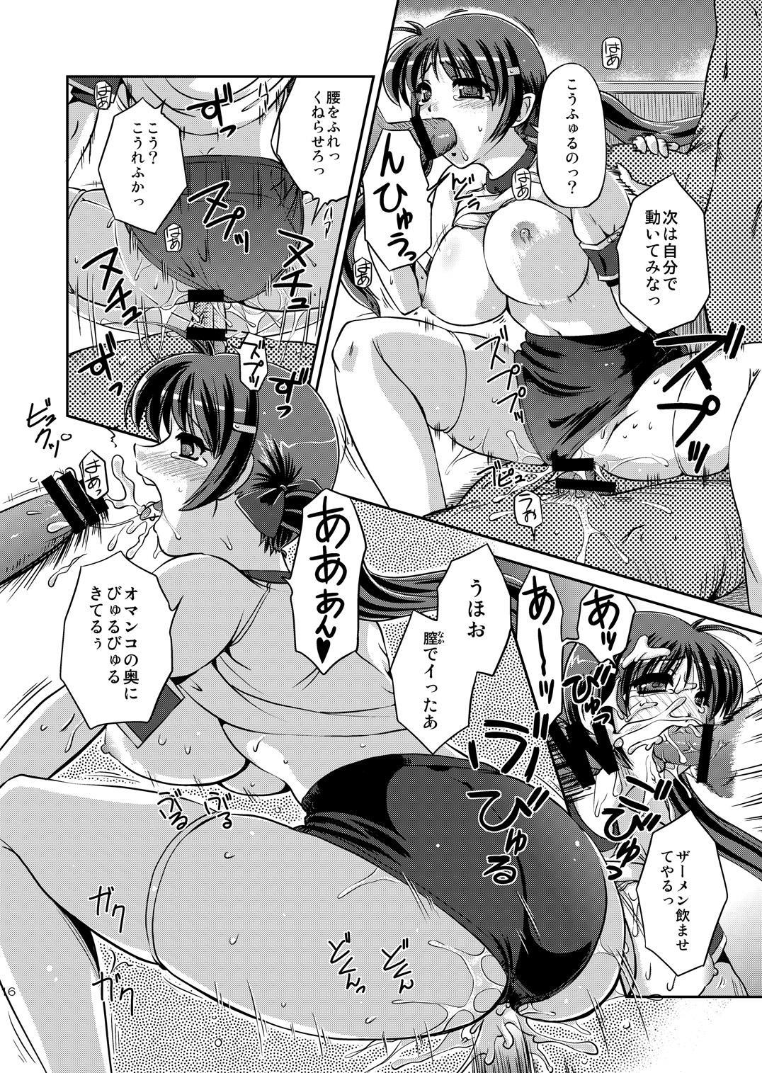 Seiyoku Shukusei Iinkai ~ Kiyomi no Baai 14