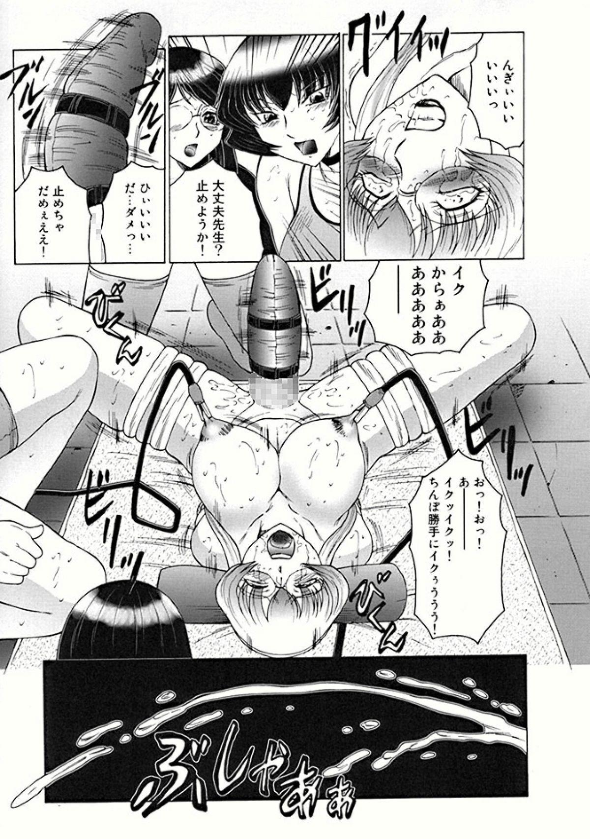 Futagami - Futanari Onna Kyoushi Zecchou Hiroku 108