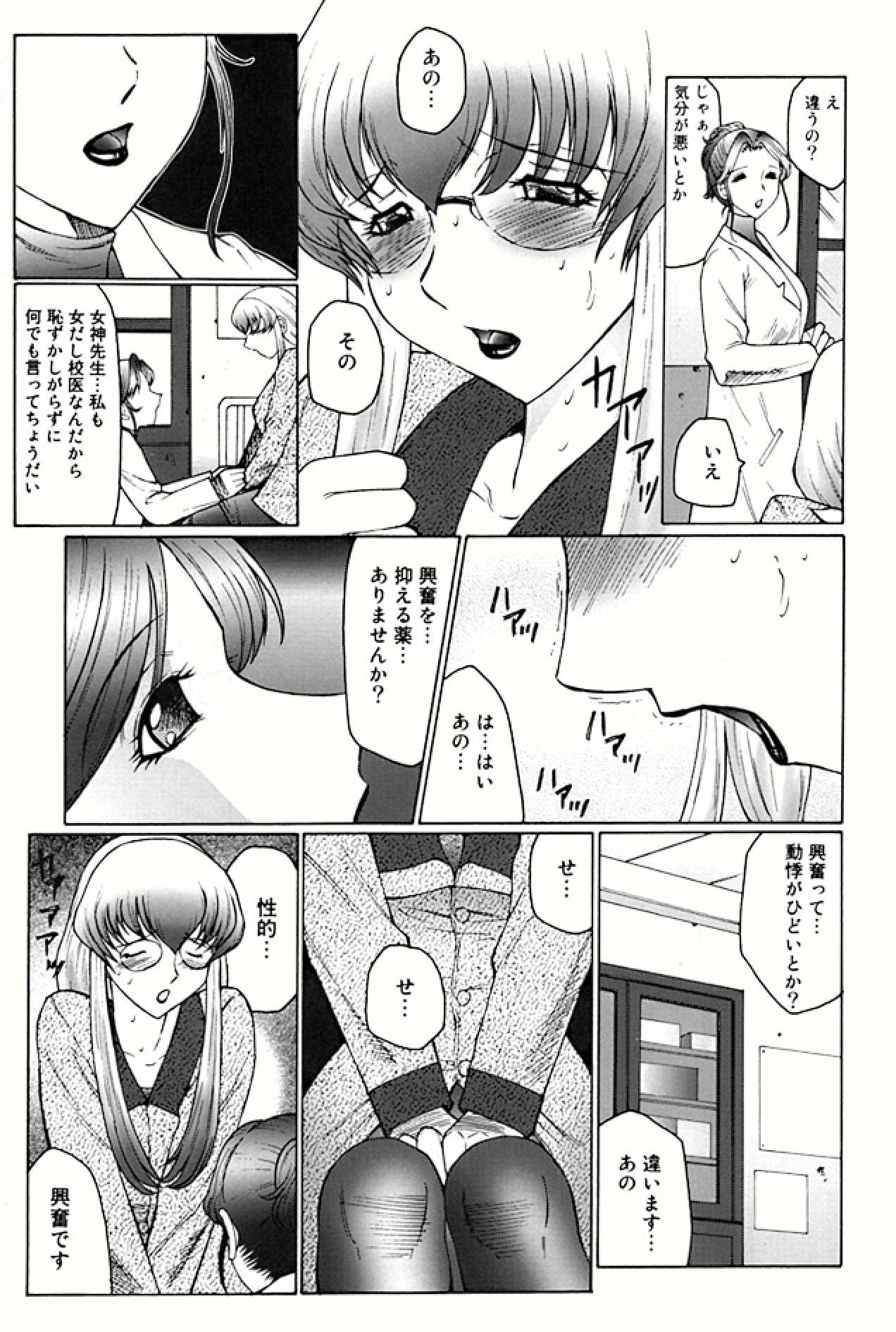 Futagami - Futanari Onna Kyoushi Zecchou Hiroku 10
