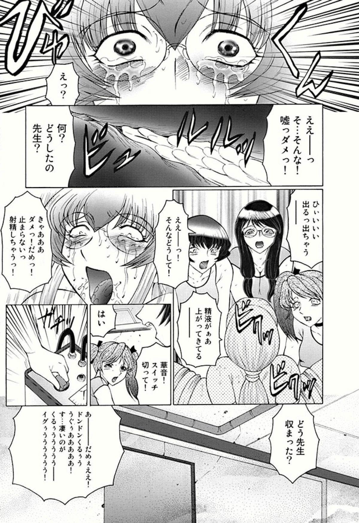 Futagami - Futanari Onna Kyoushi Zecchou Hiroku 110