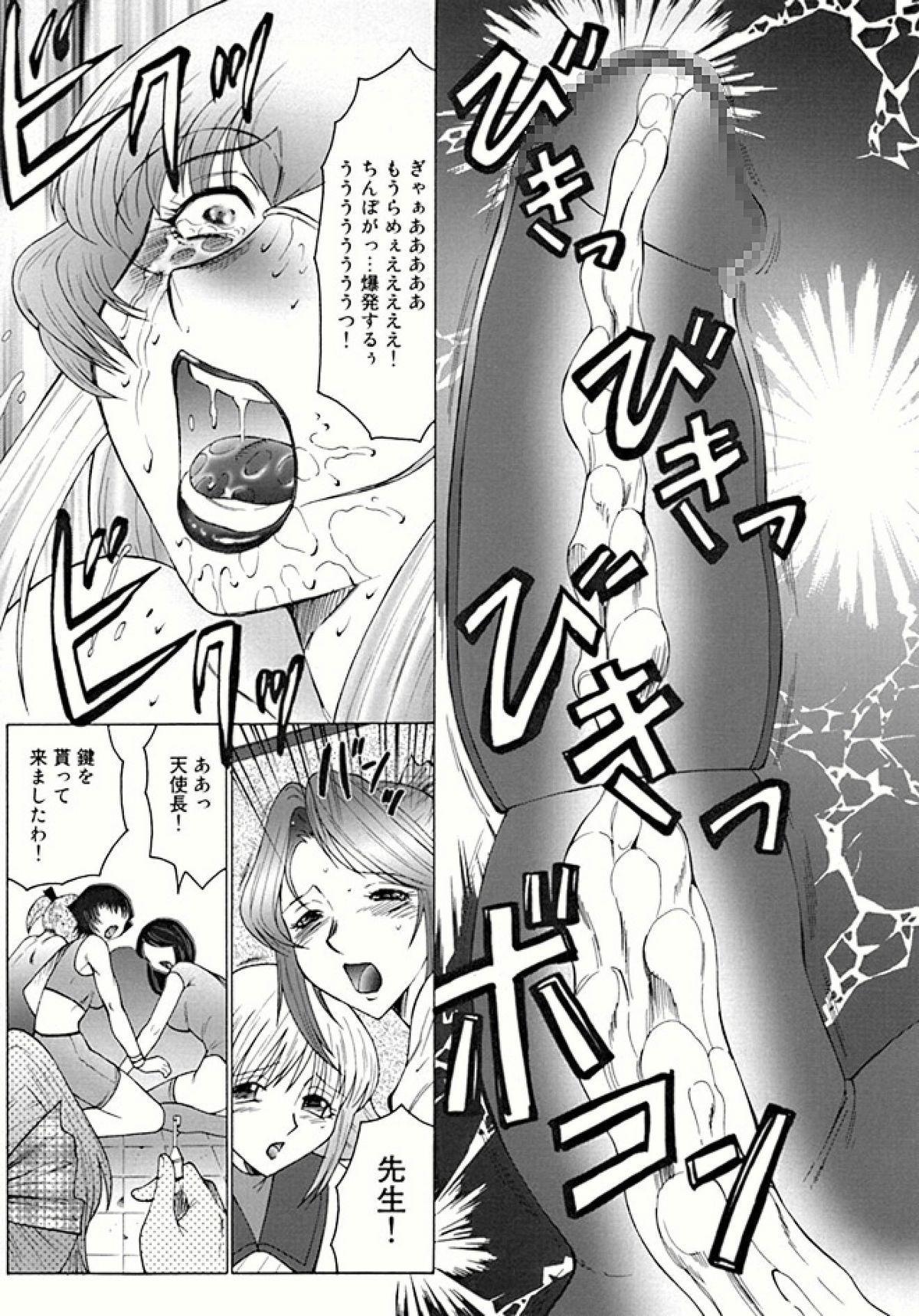 Futagami - Futanari Onna Kyoushi Zecchou Hiroku 112