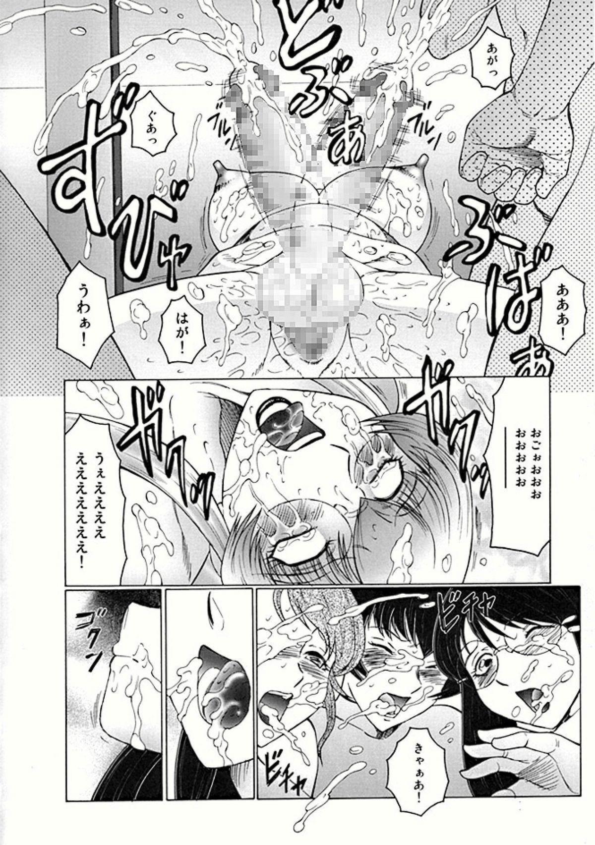 Futagami - Futanari Onna Kyoushi Zecchou Hiroku 115