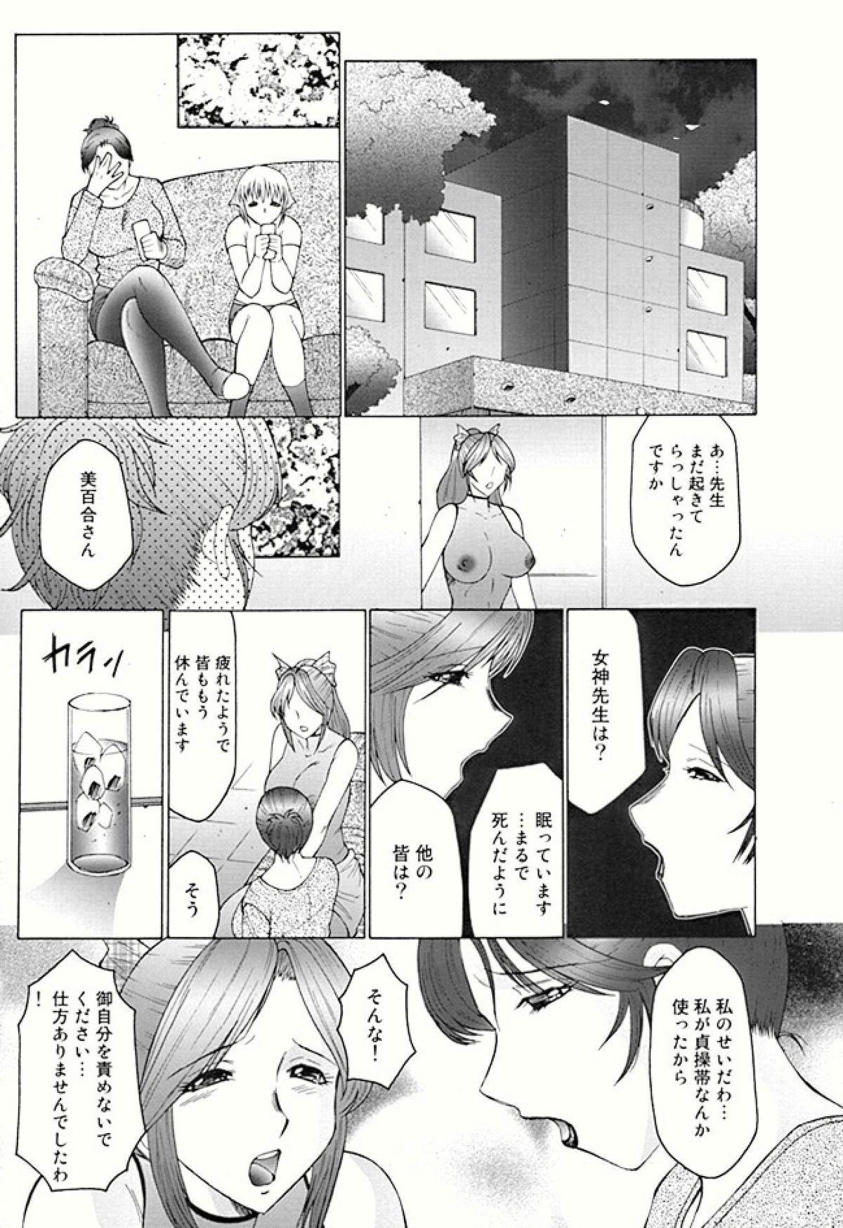 Futagami - Futanari Onna Kyoushi Zecchou Hiroku 118