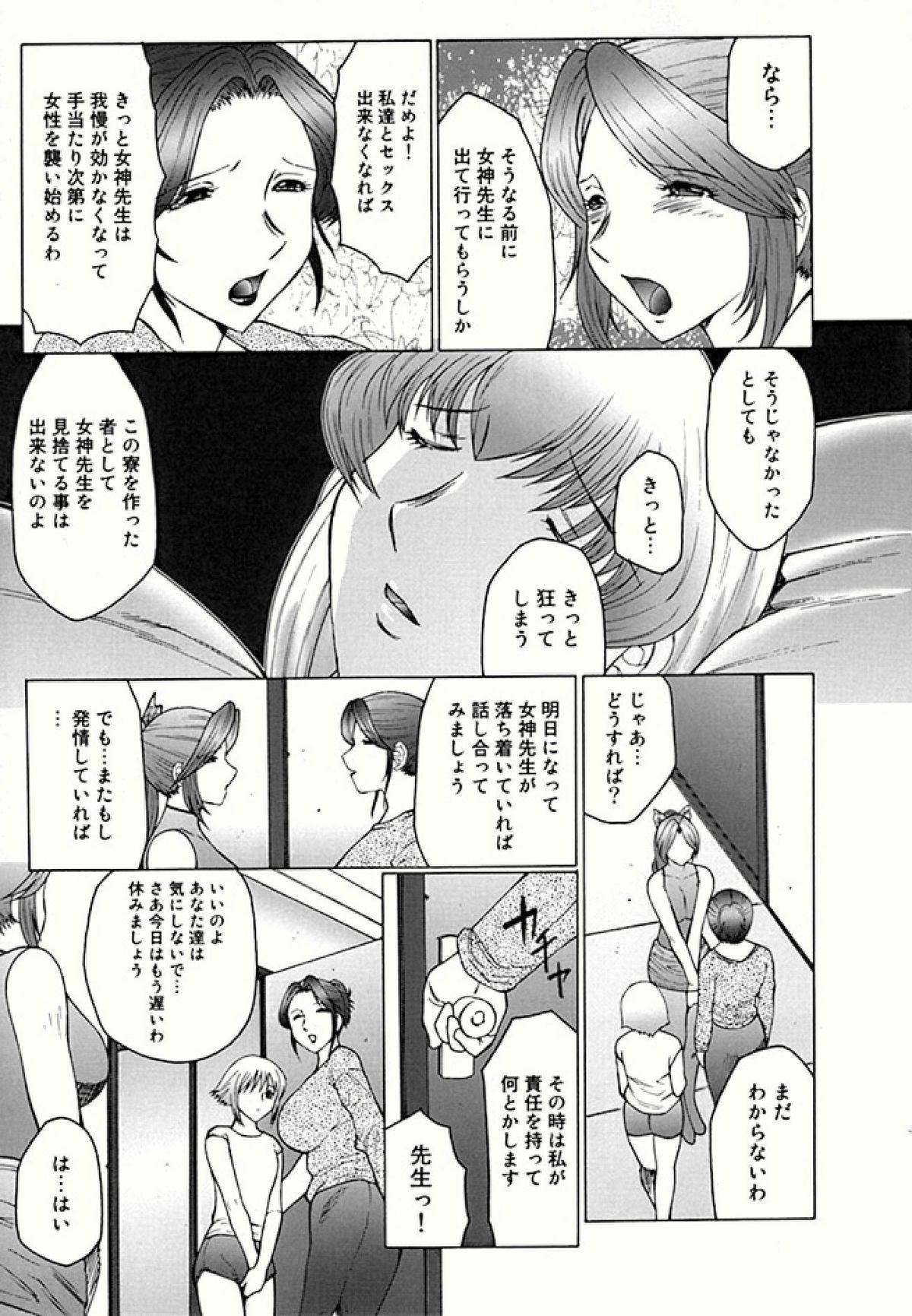 Futagami - Futanari Onna Kyoushi Zecchou Hiroku 120