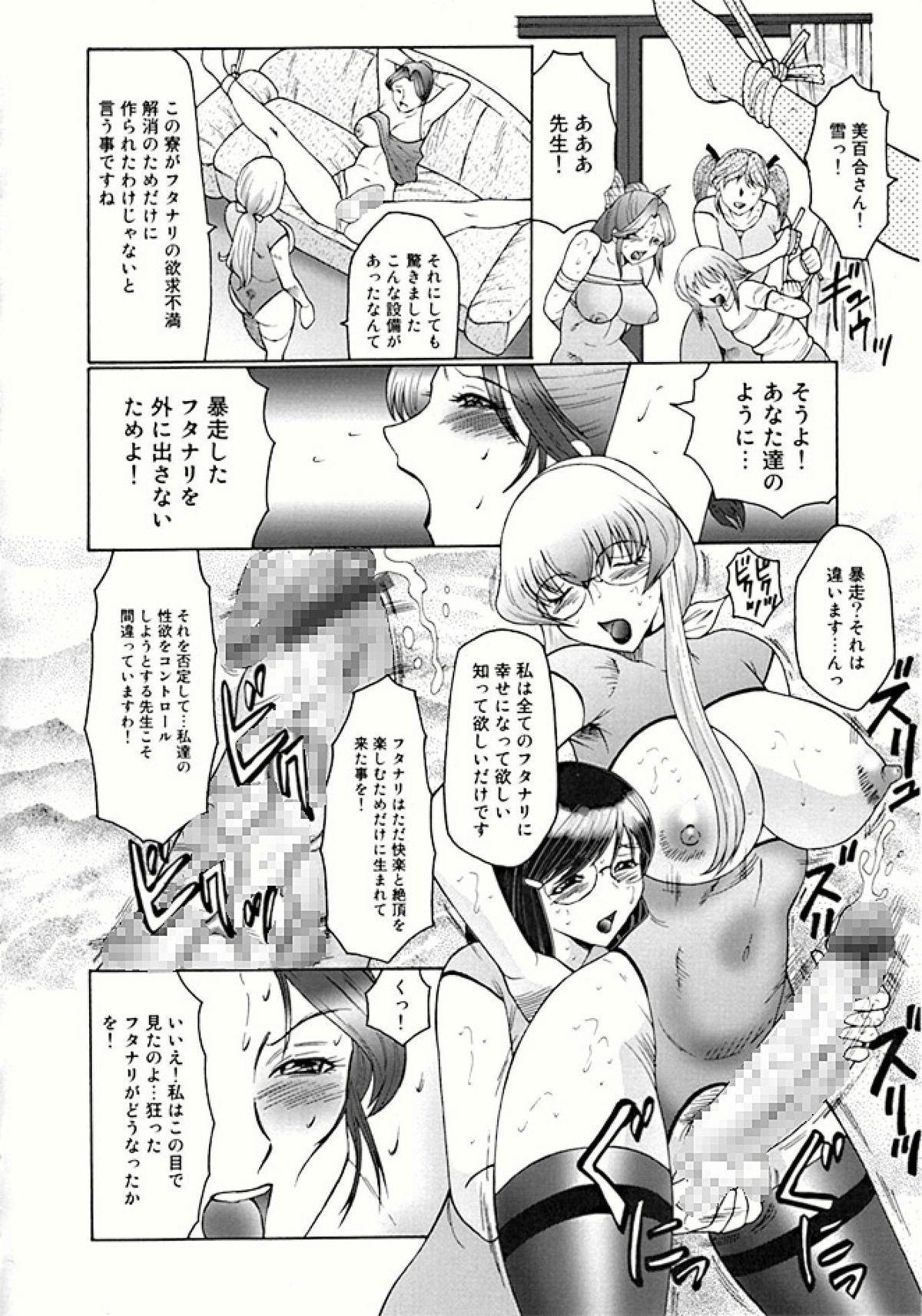 Futagami - Futanari Onna Kyoushi Zecchou Hiroku 131