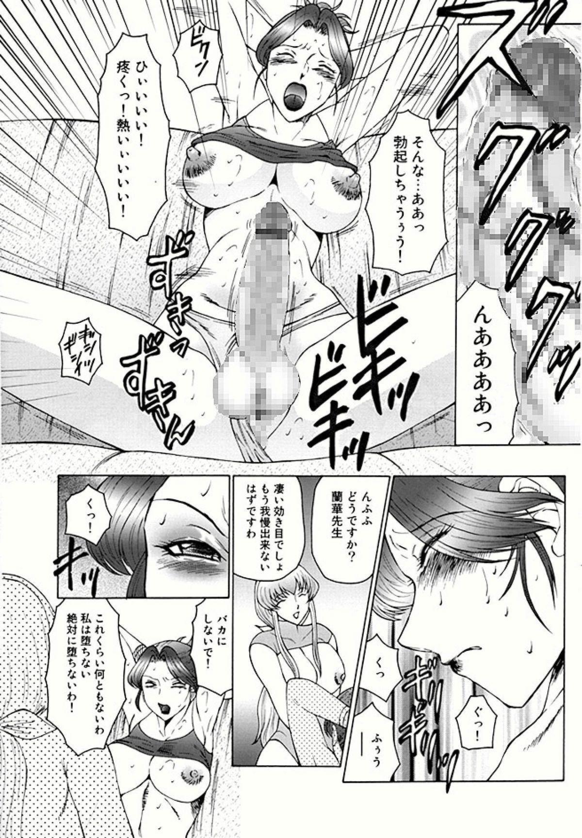 Futagami - Futanari Onna Kyoushi Zecchou Hiroku 141