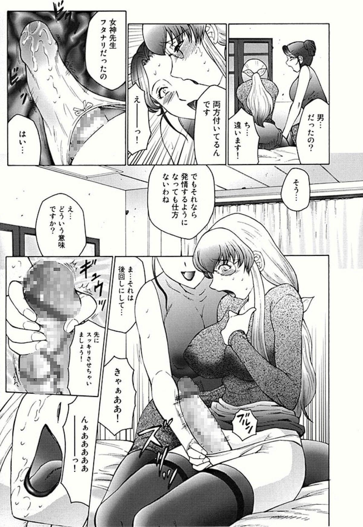 Futagami - Futanari Onna Kyoushi Zecchou Hiroku 14