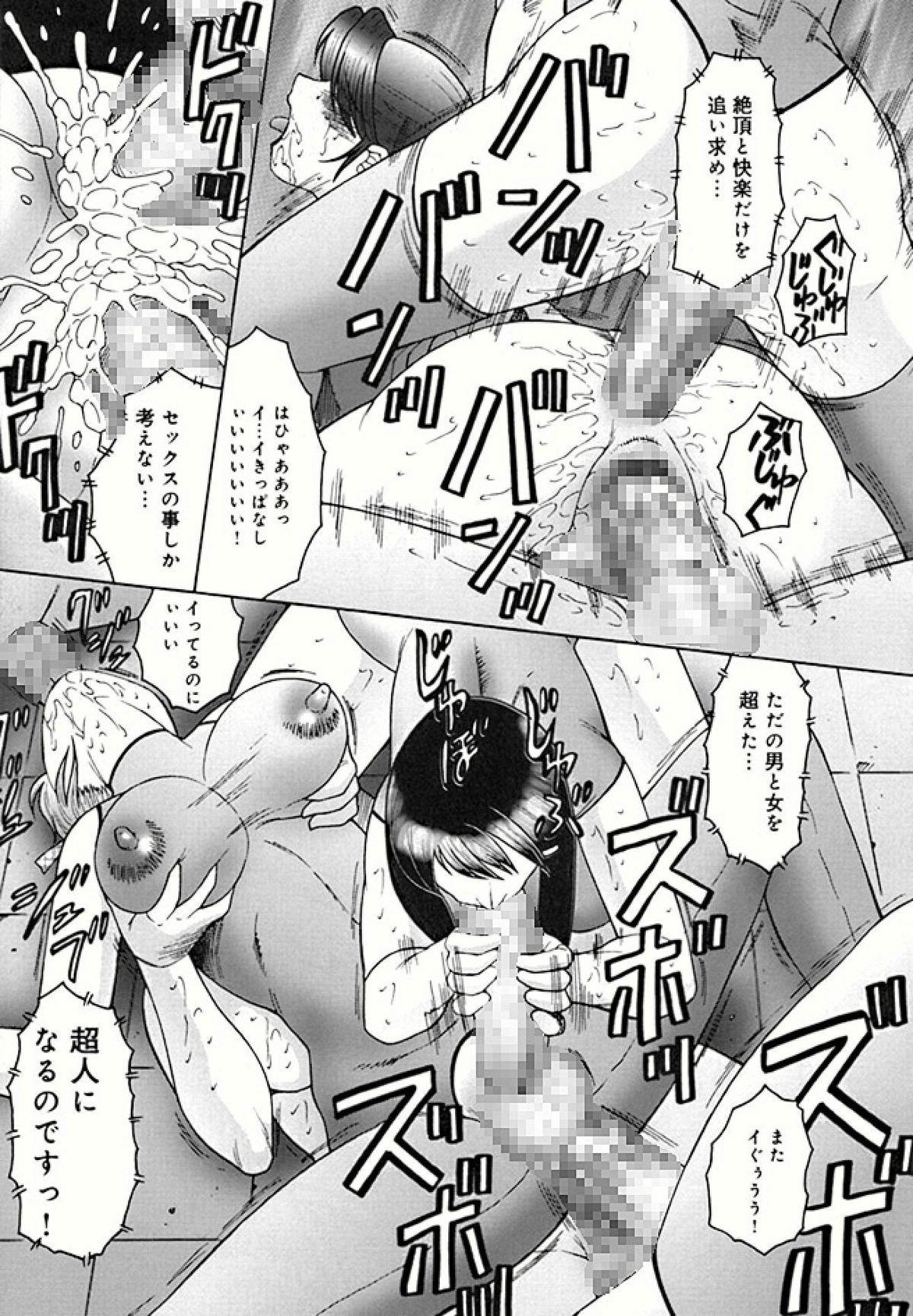 Futagami - Futanari Onna Kyoushi Zecchou Hiroku 168
