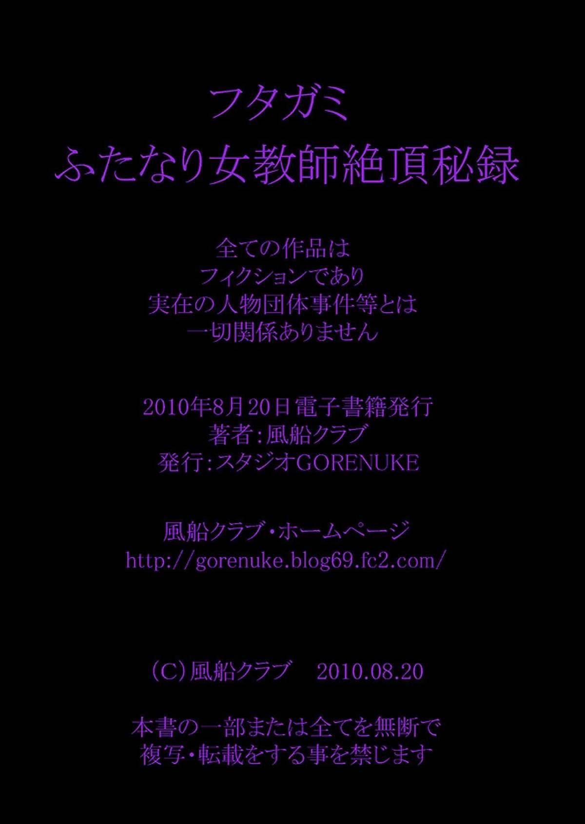 Futagami - Futanari Onna Kyoushi Zecchou Hiroku 176