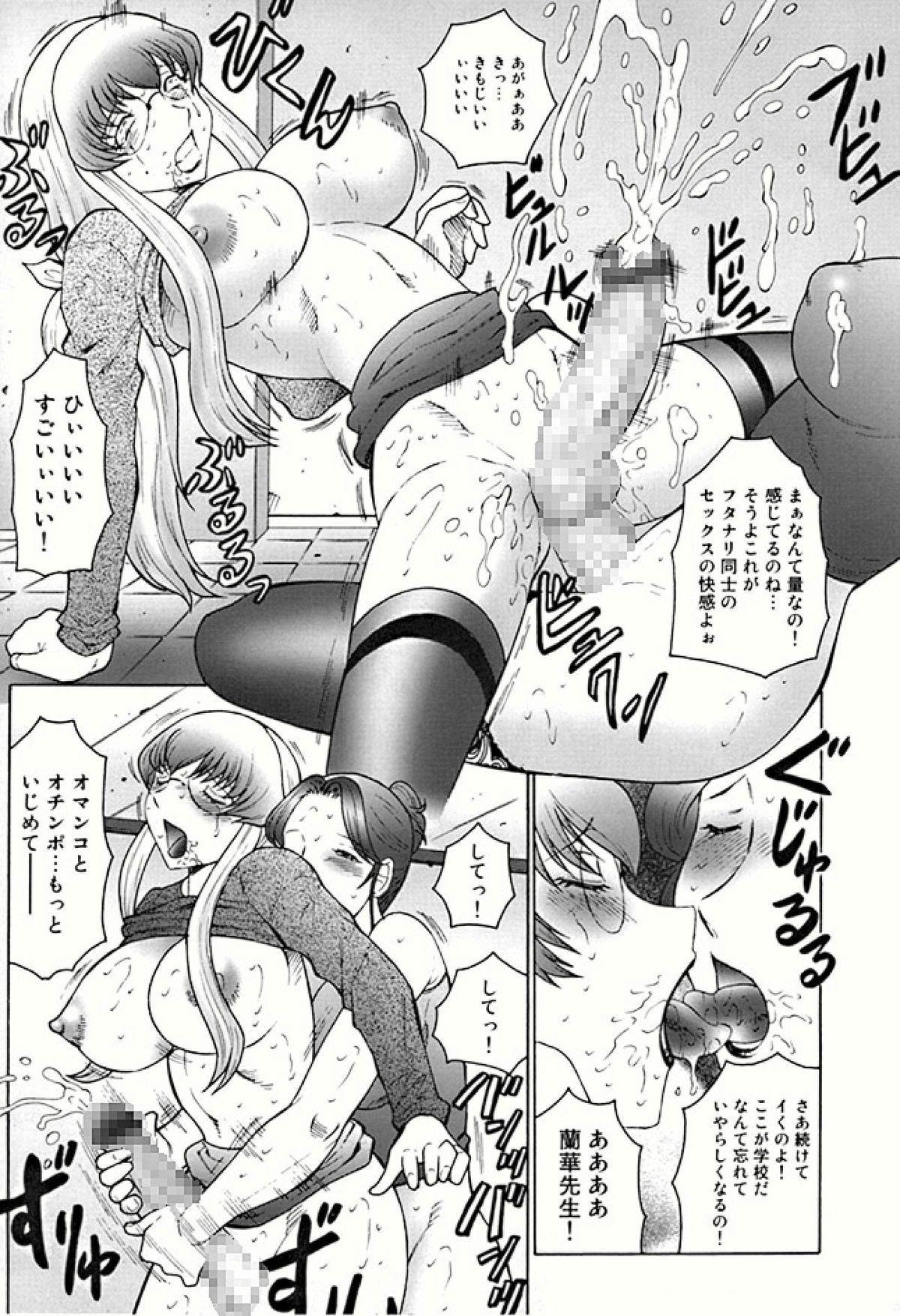 Futagami - Futanari Onna Kyoushi Zecchou Hiroku 28