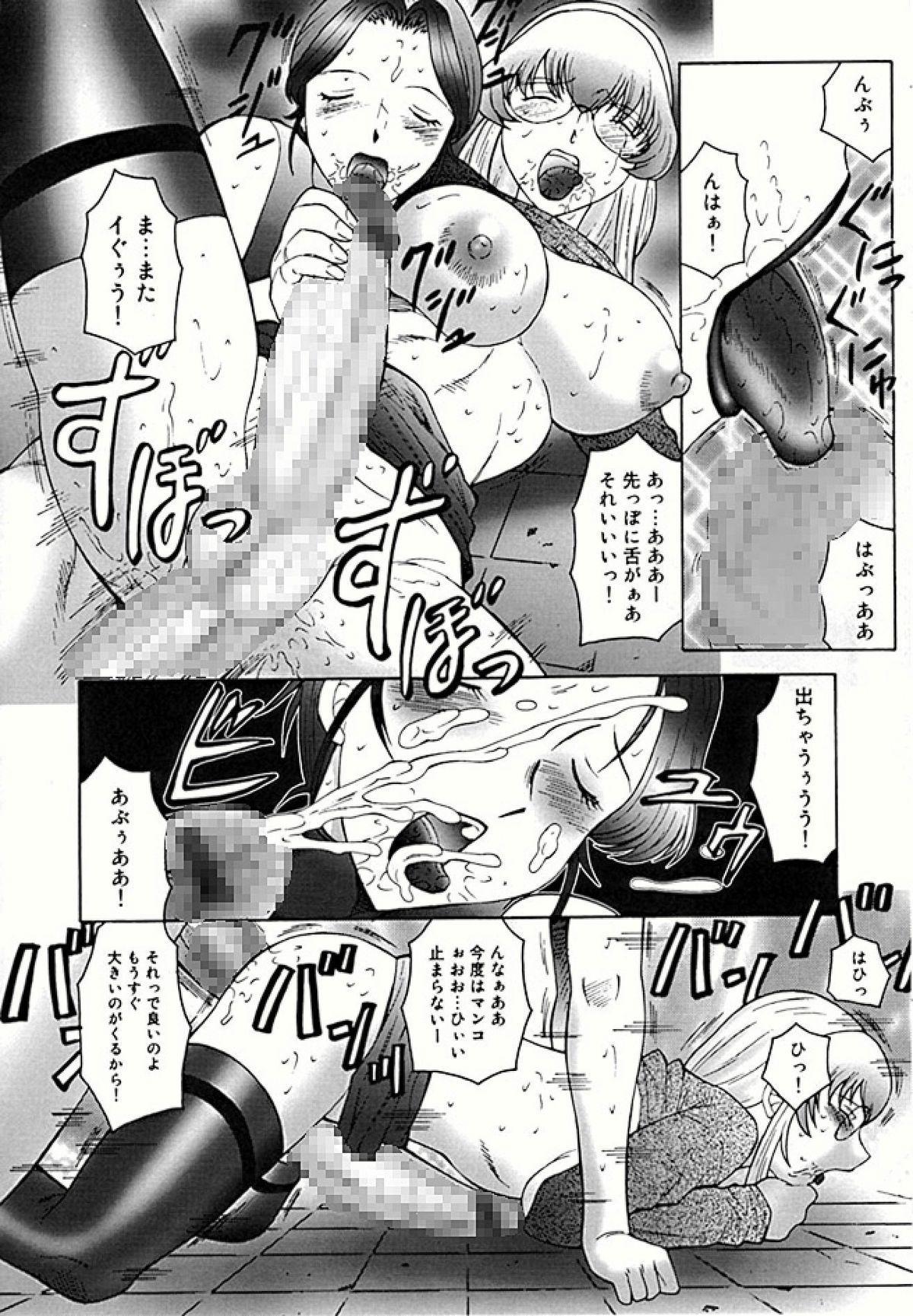 Futagami - Futanari Onna Kyoushi Zecchou Hiroku 29