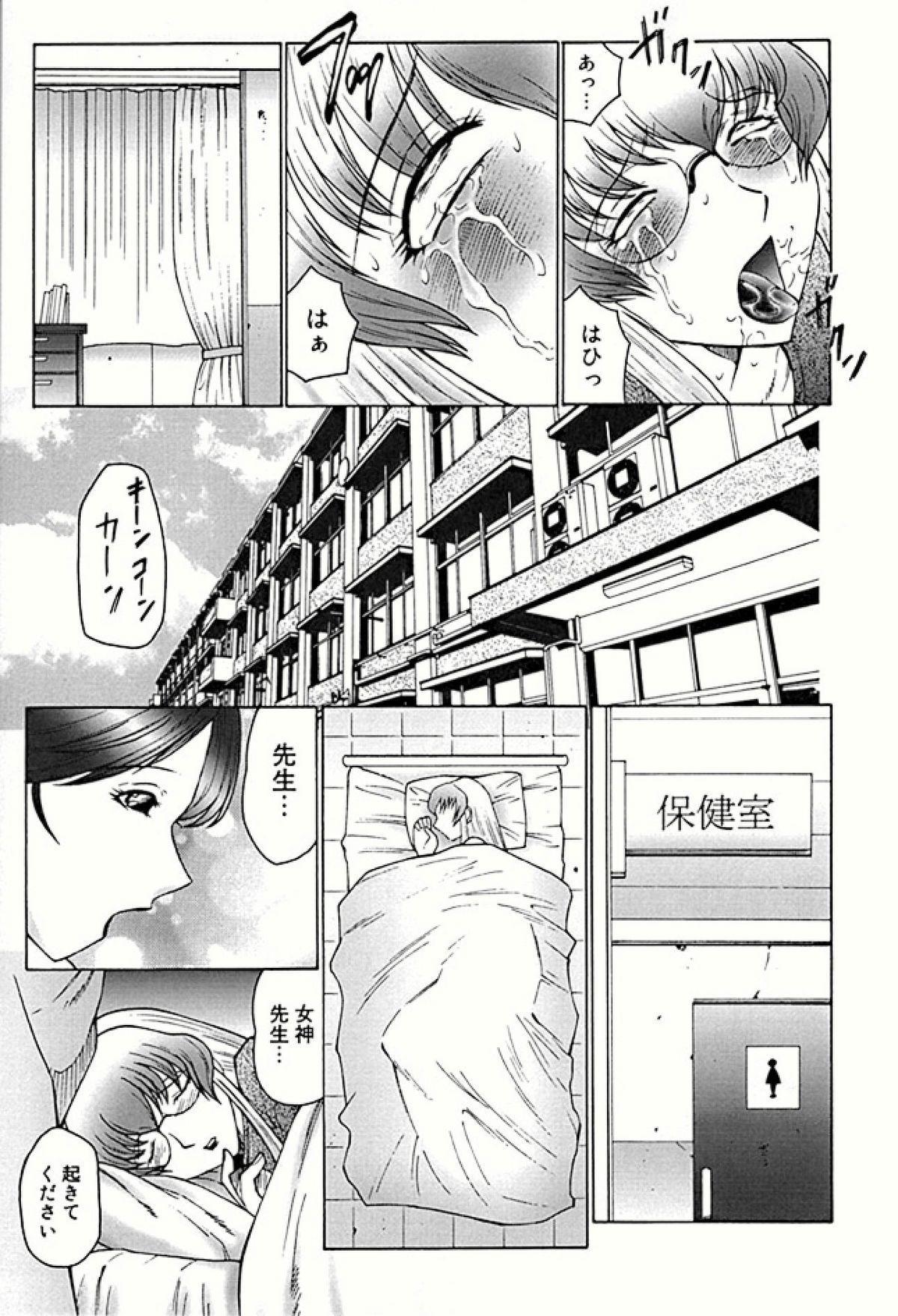 Futagami - Futanari Onna Kyoushi Zecchou Hiroku 32