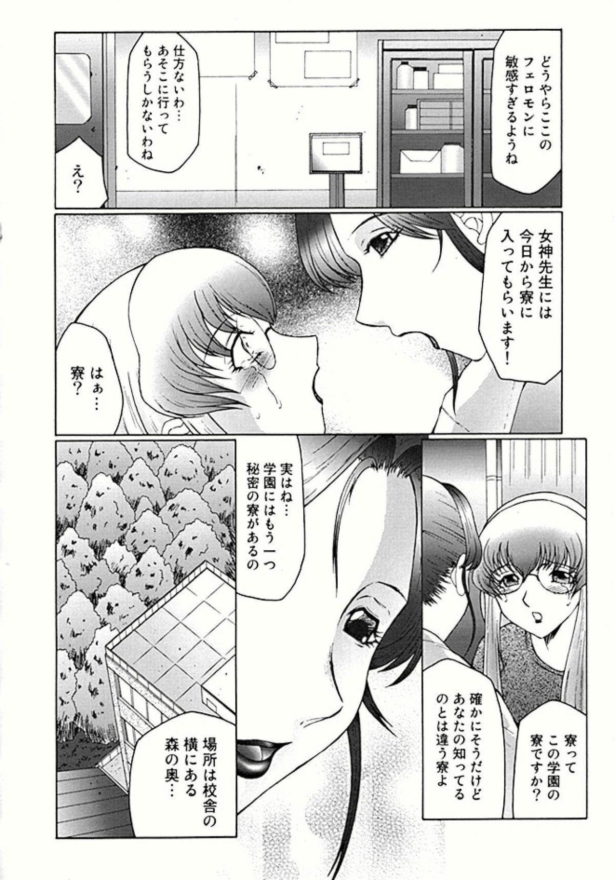 Futagami - Futanari Onna Kyoushi Zecchou Hiroku 35