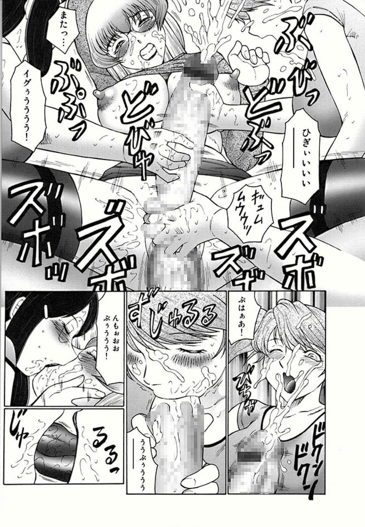 Futagami - Futanari Onna Kyoushi Zecchou Hiroku 56
