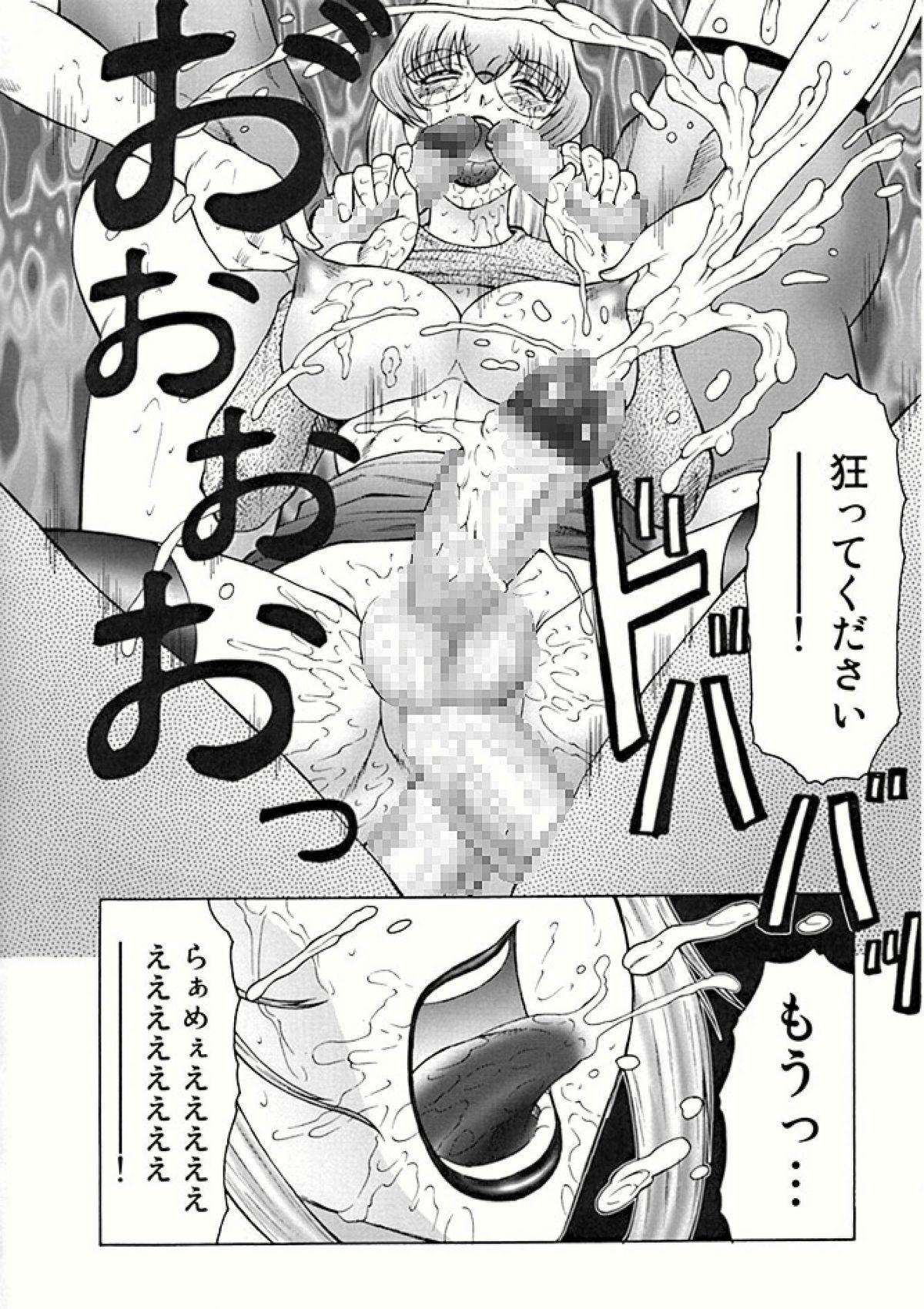 Futagami - Futanari Onna Kyoushi Zecchou Hiroku 67