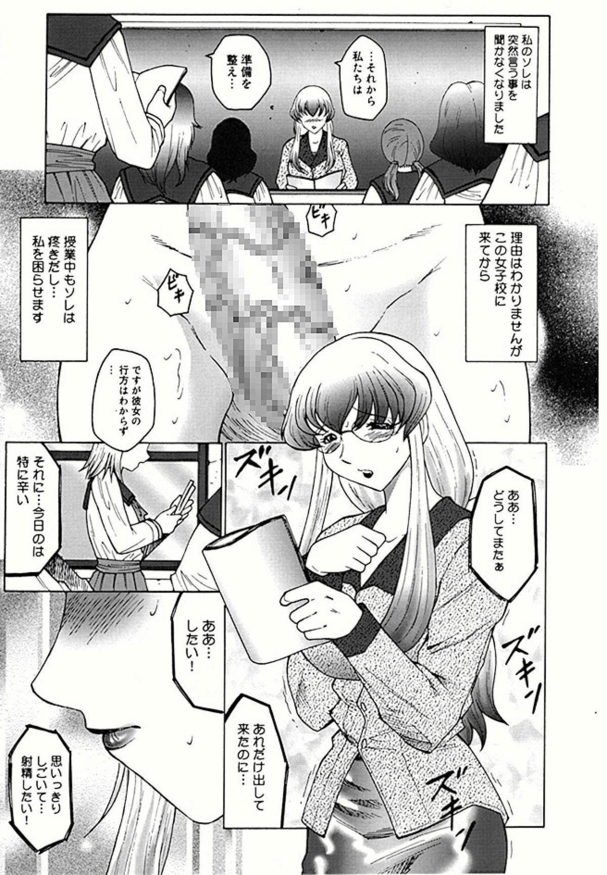 Futagami - Futanari Onna Kyoushi Zecchou Hiroku 6
