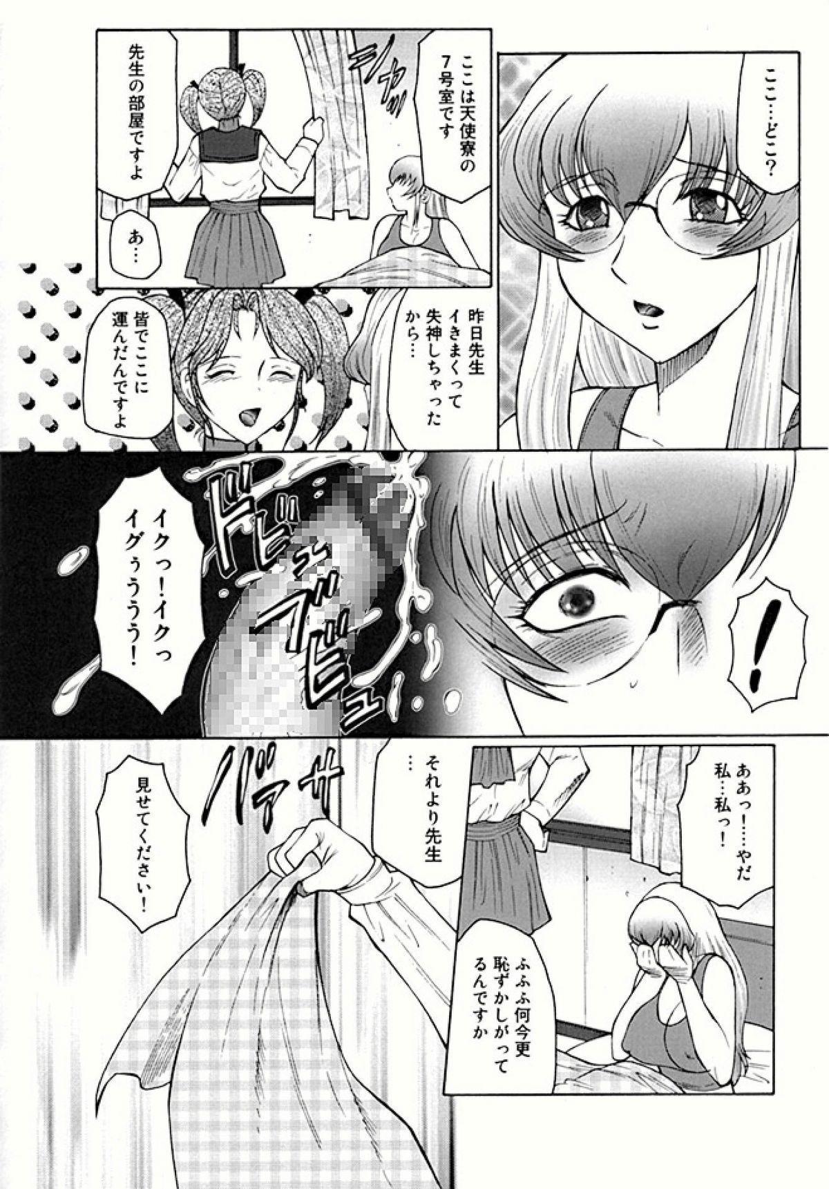 Futagami - Futanari Onna Kyoushi Zecchou Hiroku 71