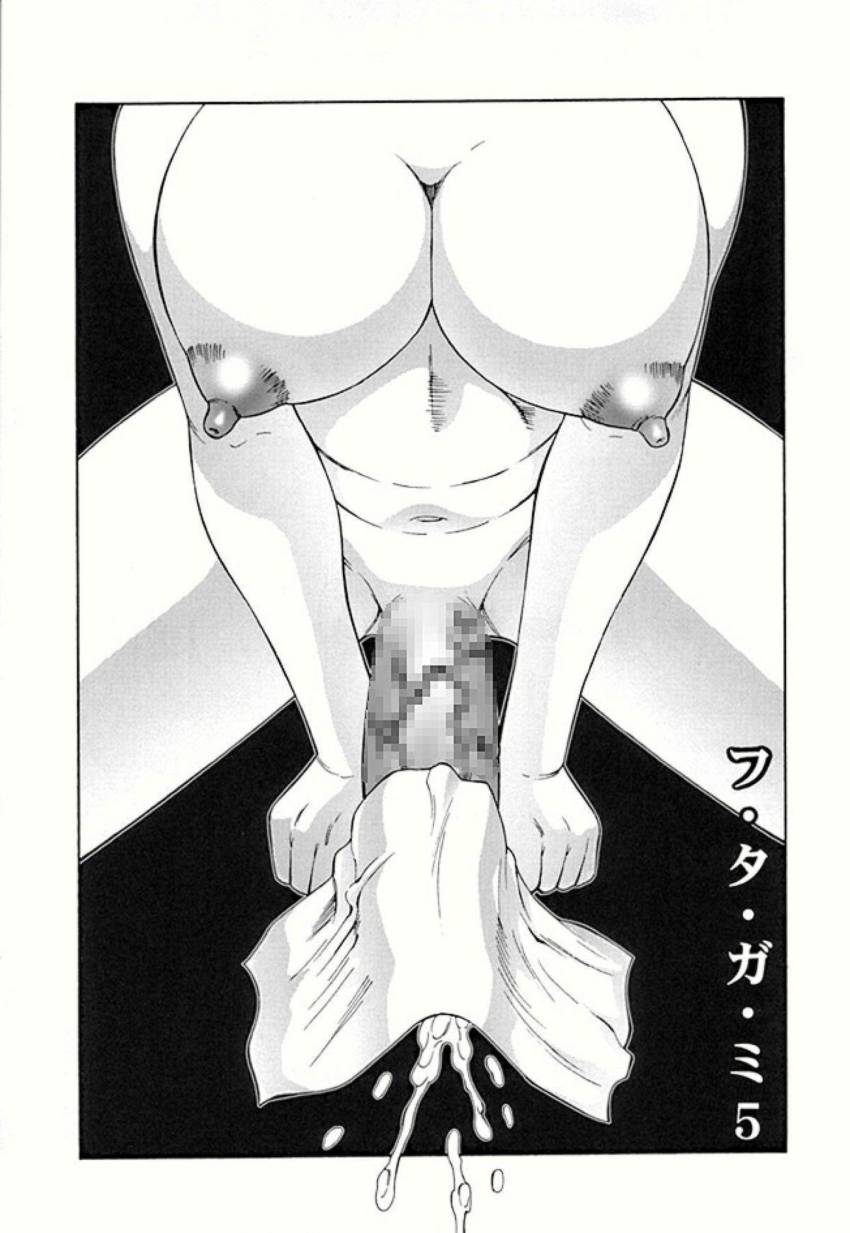 Futagami - Futanari Onna Kyoushi Zecchou Hiroku 76