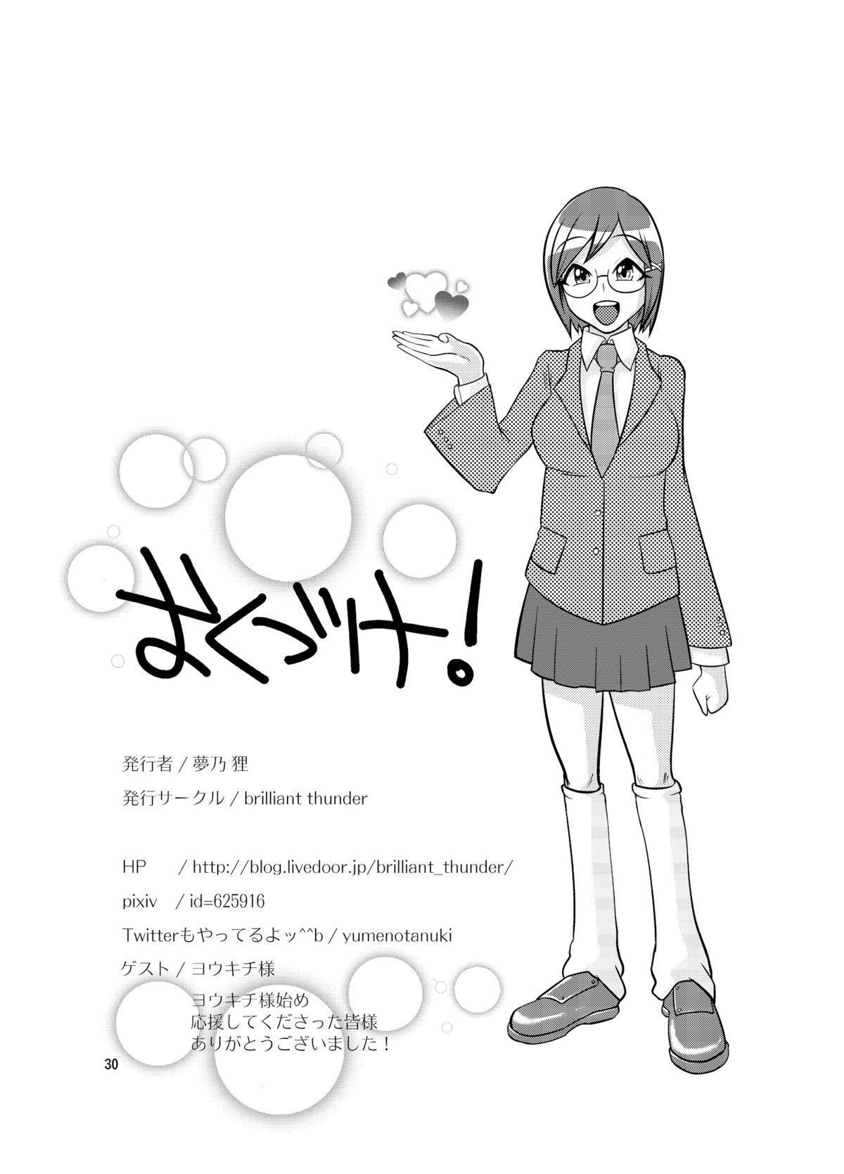 Chuukurai 28