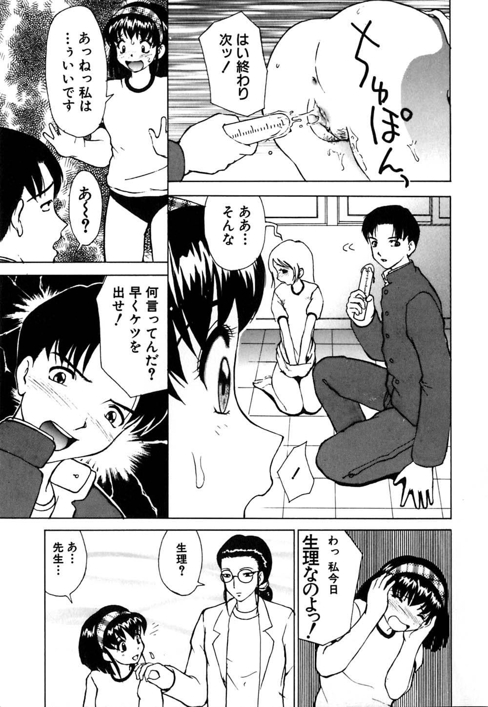 Waisetsu Kensa 9