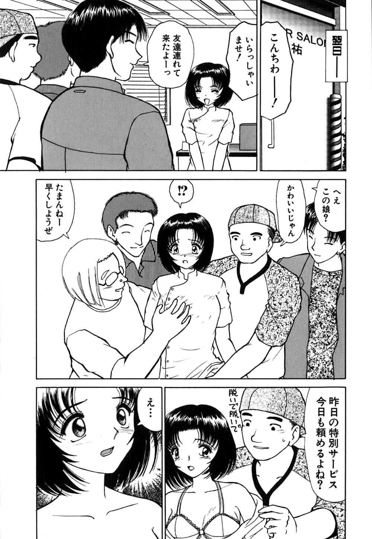Waisetsu Kensa 99