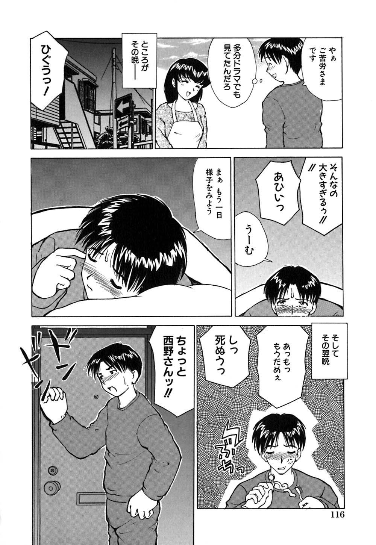 Waisetsu Kensa 118