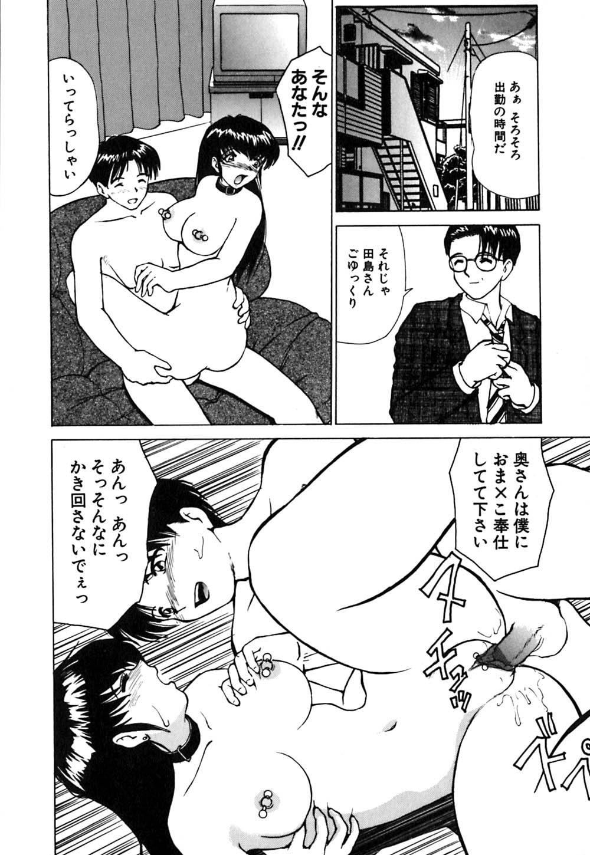 Waisetsu Kensa 128