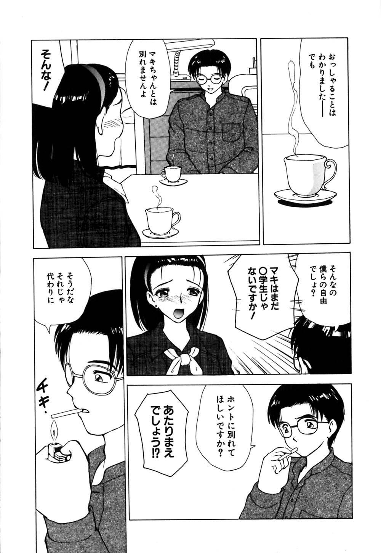Waisetsu Kensa 137