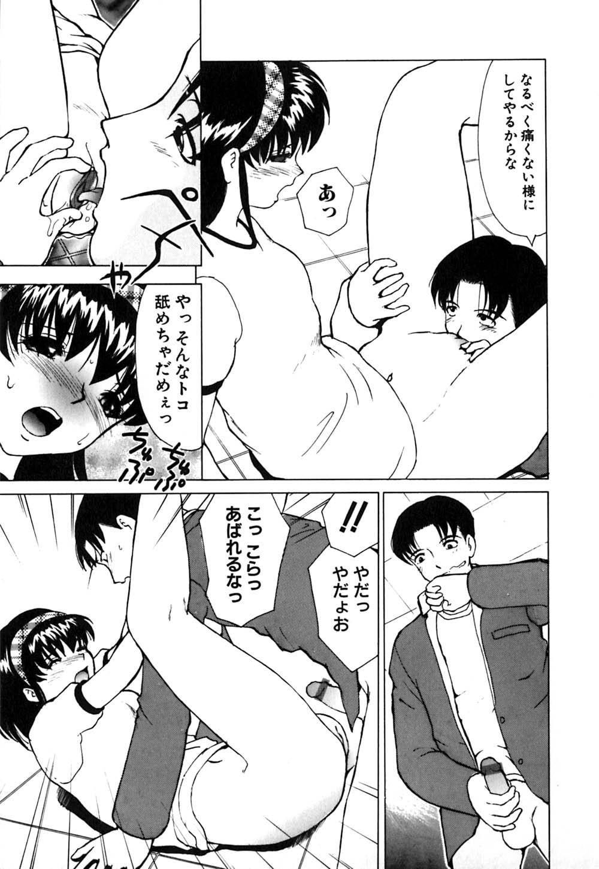Waisetsu Kensa 13