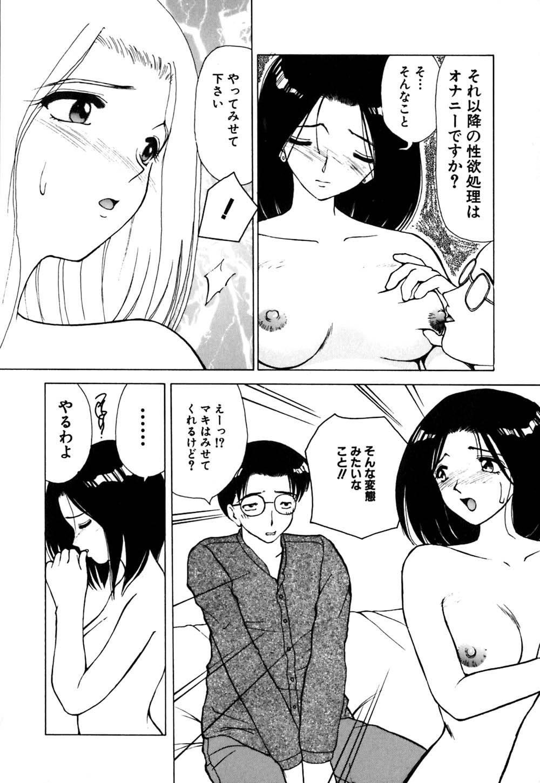 Waisetsu Kensa 140