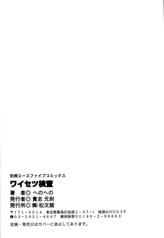 Waisetsu Kensa 151