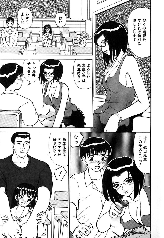 Waisetsu Kensa 23