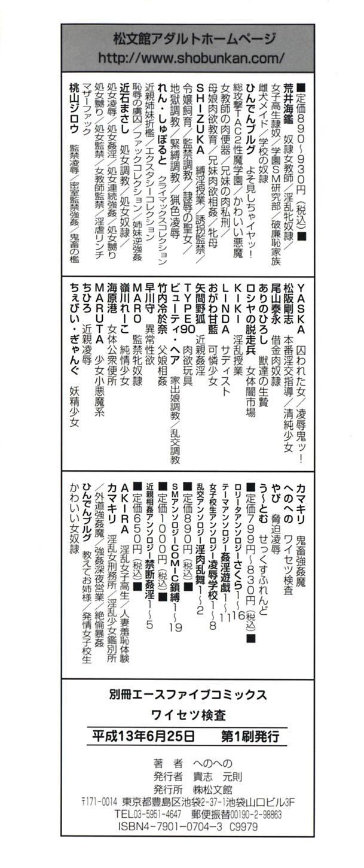 Waisetsu Kensa 4