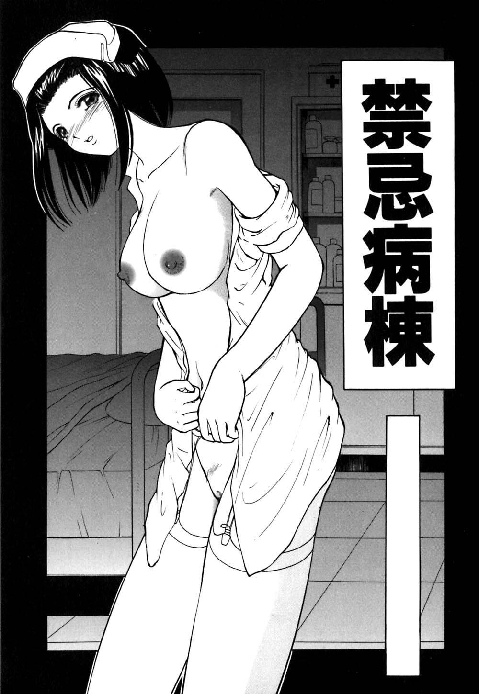 Waisetsu Kensa 53