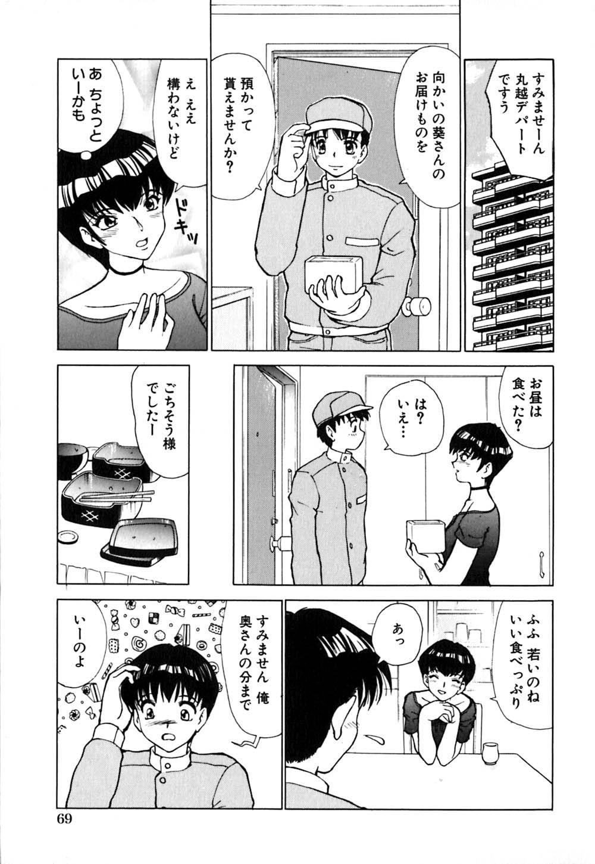 Waisetsu Kensa 71