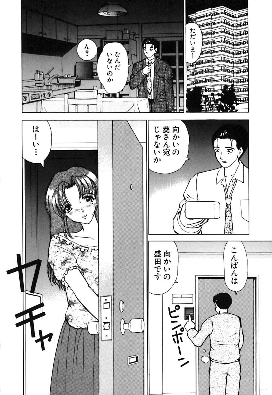 Waisetsu Kensa 74
