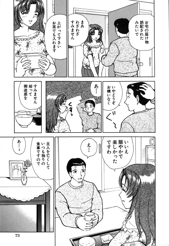 Waisetsu Kensa 75