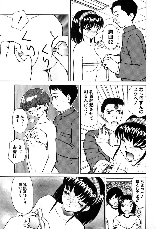 Waisetsu Kensa 7