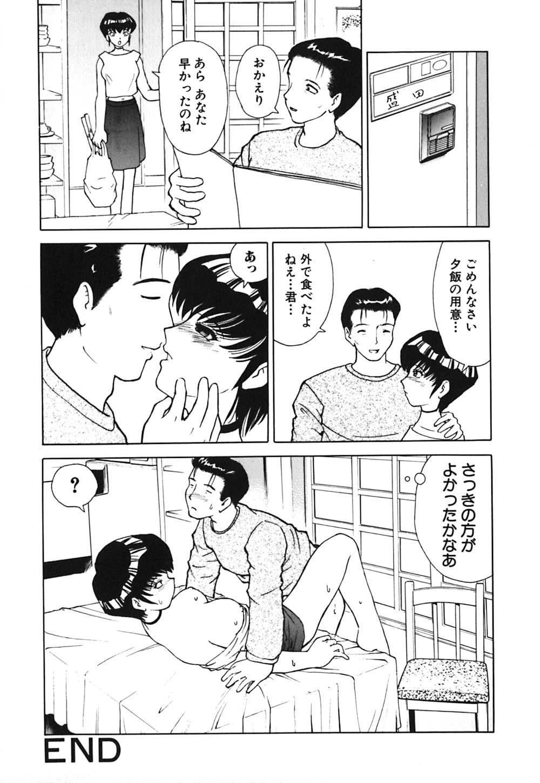 Waisetsu Kensa 84