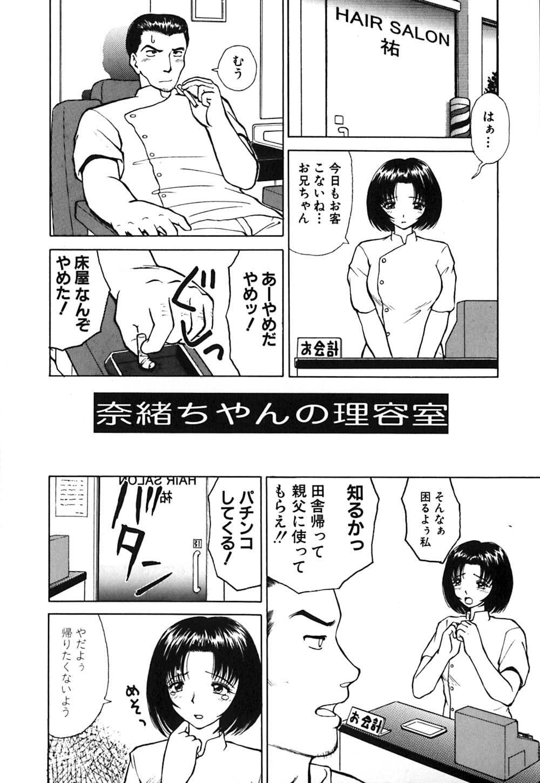Waisetsu Kensa 85