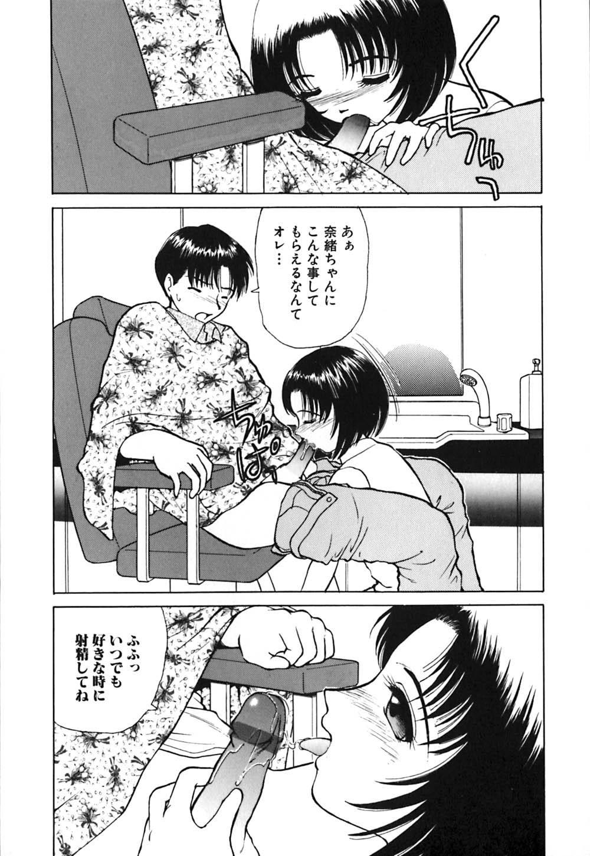 Waisetsu Kensa 89