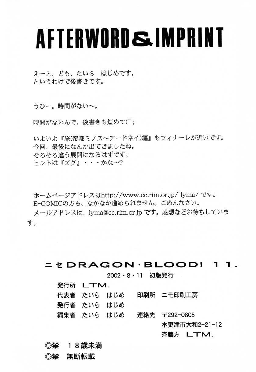Nise Dragon Blood 11 49