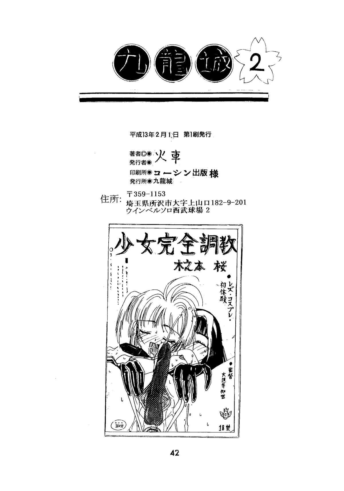 Kuuronziyou 2 41